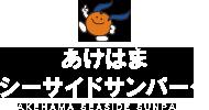 あけはまシーサイドサンパーク|愛媛県西予市明浜町観光・レジャー
